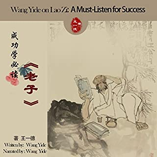 王一德说《老子》:成功学必读 - 王一德說《老子》:成功學必讀 [Wang Yide on Lao Zi: A Must-Listen for Success] audiobook cover art