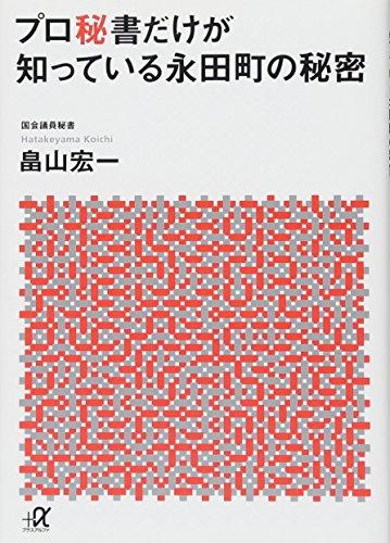 プロ秘書だけが知っている永田町の秘密 (講談社+α文庫)の詳細を見る