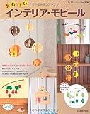 かわいいインテリア・モビール―型紙にあわせて切ってつなぐだけ! (レディブティックシリーズ no. 3036)