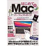 はじめてのMac パーフェクトガイド 2021(macOS Big Sur対応・最新版)