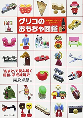グリコのおもちゃ図鑑〈森永卓郎コレクションpresents〉