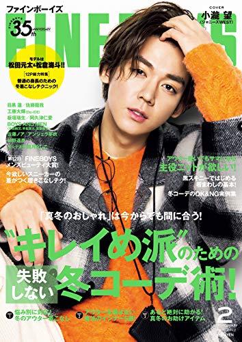 FINEBOYS(ファインボーイズ) 2021年2月号 (2021-01-09) [雑誌]
