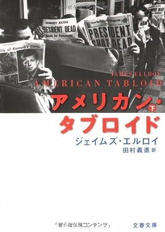 アメリカン・タブロイド 下 (文春文庫)