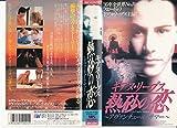 熱砂の恋 [VHS] image