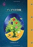 ブッダの世界観: しあわせの境地に至るために (∞books(ムゲンブックス) - デザインエッグ社)