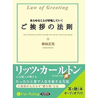 『あらゆることが好転していくご挨拶の法則』のカバーアート