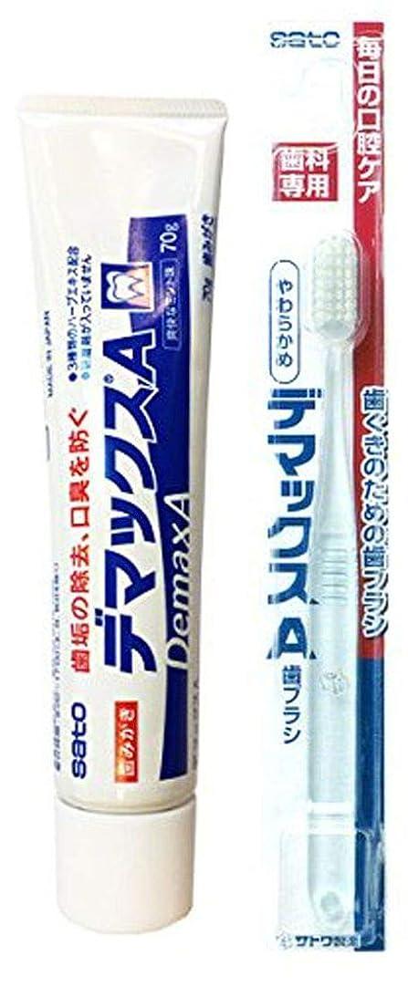リッチボリューム発症佐藤製薬 デマックスA 歯磨き粉(70g) 1個 + デマックスA 歯ブラシ 1本 セット