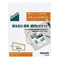 コクヨ ドキュメントポケット(ハーフタイプ)「ideamix」 A5 2片入り 5個セット