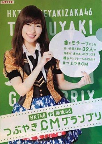 ロッテ ノベルティ HKT48 指原莉乃 つぶやきCMグランプリ クリアファイル AKB48 さっしー