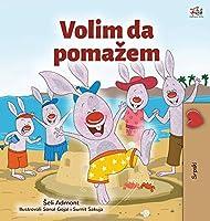 I Love to Help (Serbian Children's Book - Latin Alphabet) (Serbian Bedtime Collection - Latin)