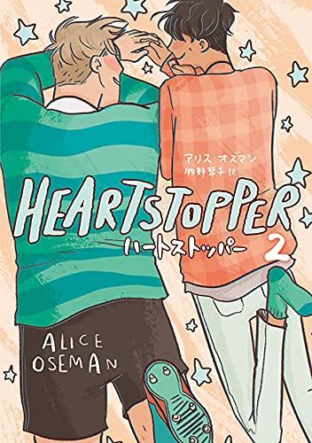 HEARTSTOPPER ハートストッパー2 (路草コミックス)の商品画像