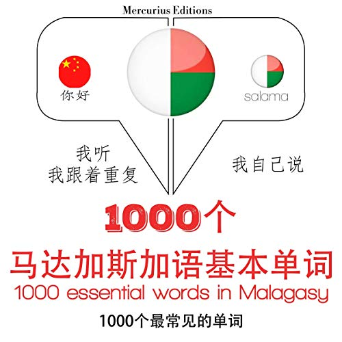 1000 essential words in Malagasy cover art