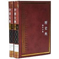 中华大典(历史典编年分典明总部共2册)(精)