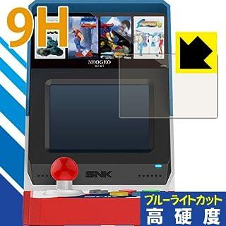 表面硬度9Hフィルムにブルーライトカットもプラス 9H高硬度[ブルーライトカット]保護フィルム NEOGEO mini 日本製