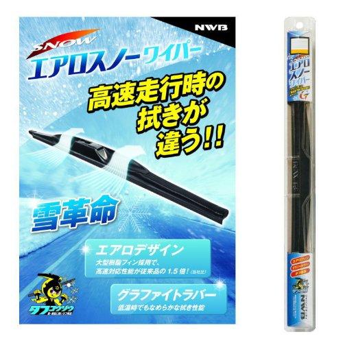 NWB(エヌダブルビー)グラファイト デザイン雪用ワイパ- D65W