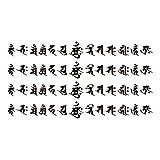 祭化粧 R205 梵字13仏腕輪(17.5cm x 10cm)