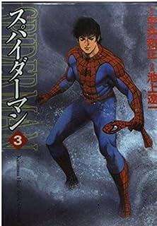 スパイダーマン (3) (MF文庫)