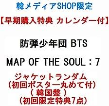 【早期購入特典 カレンダー付】 防弾少年団 BTS MAP OF THE SOUL : 7 ジャケットランダム (初回ポスター丸めて付)( 韓国盤 )(初回限定特典7点)(韓メディアSHOP限定)