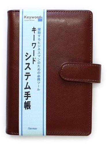 レイメイ藤井 キーワードB7システム手帳 ブラウン WWP251C