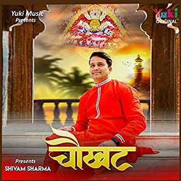 Chaukhat (Shyam Bhajan)