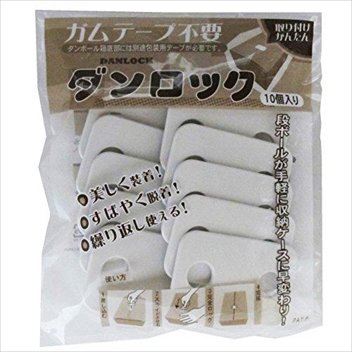【まとめ売り】 ミツヤ ダンロック 繰り返し使えるワンタッチダンボールクローザー 白 10個入 (DL10P-WH 5セット)