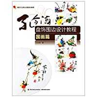 Painting articles - Ling Hai plate decorated around edge design tutorials(Chinese Edition)