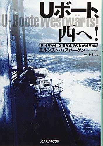 Uボート、西へ!  1914年から1918年までのわが対英哨戒 (光人社NF文庫)