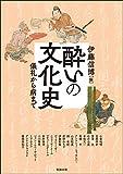 酔いの文化史―儀礼から病まで (アジア遊学 250)