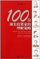 100位顶尖投资家的理财策略