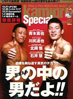 kamipro Special 2009 FEBRUARY (エンターブレインムック)