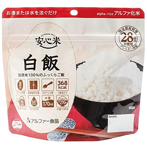 アルファー食品 安心米 白飯 100g ×5個