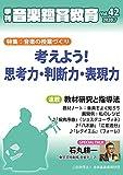 季刊「音楽鑑賞教育」 (42) 2020年07月号 考えよう! 思考力・判断力・表現力 [雑誌]