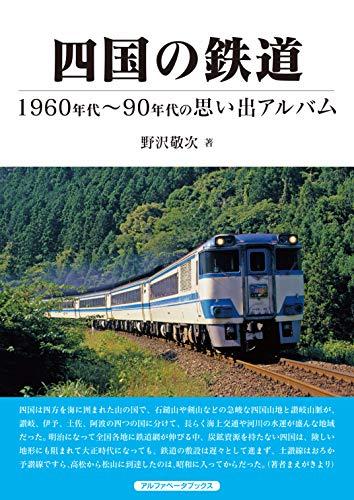 四国の鉄道: 1960~90年代の思い出アルバム