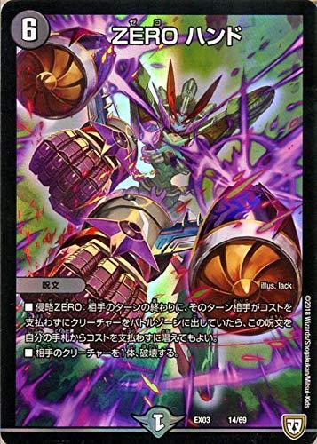 デュエルマスターズ DMEX ZERO ハンド(プロモーション) ペリッ!! スペシャルだらけのミステリーパック(DMEX03)   デュエマ 闇文明 呪文 ゼロ