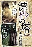 【合本版】漂砂の塔(上下巻) (集英社文庫)