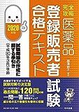 【完全攻略】医薬品登録販売者試験合格テキスト2020年版: 試験問題の作成に関する手引き(平成30年3月)準拠