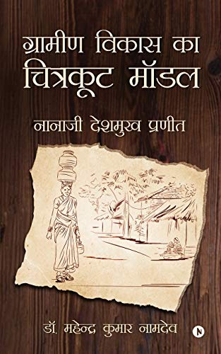 Gramin Vikas ka Chitrakoot Model: Nanaji Deshmukh Pranit