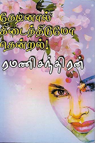 தேடினால் கிடைத்திடுமோ தென்றல் (Tamil Edition)