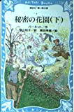 秘密の花園〈下〉 (講談社 青い鳥文庫)