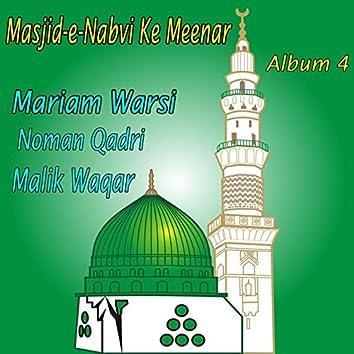 Masjid-e-Nabvi Ke Meenar, Al. 4