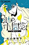 Bite Maker~王様のΩ~(7) (フラワーコミックス)