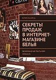 Секреты продаж винтернет-магазине белья: Основано нареальном примере (Russian Edition)