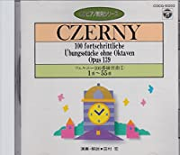 ツェルニー100番 練習曲 (1) (CDピアノ教則シリーズ)