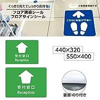 「受付窓口」フロア誘導シール 2ヶ国語 緑 2サイズ選べる 貼り付け簡単 滑り止め 日本製(fs-03-w550) (W550mm * H400mm)