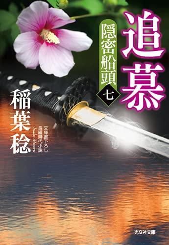 追慕 (隠密船頭(七))