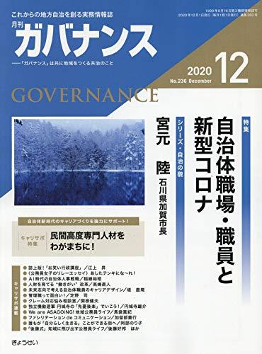 月刊ガバナンス 2020年 12 月号 [雑誌]