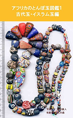 African Trade Beads 1 Ancient Beads And Islamic Beads World Of African Trade Beads Japanese Edition Kindle Edition By Naoto Noda Crafts Hobbies Home Kindle Ebooks Amazon Com