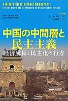 中国の中間層と民主主義:経済成長と民主化の行方 (叢書「世界認識の最前線」)