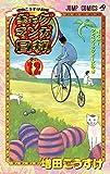 増田こうすけ劇場 ギャグマンガ日和 12 (ジャンプコミックス)