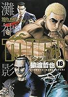 TOUGH-タフ- 16 (ヤングジャンプコミックス)